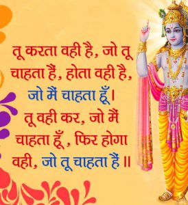God Images With Hindi Quotes