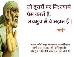 Sai Baba Images With Quotes Images Download