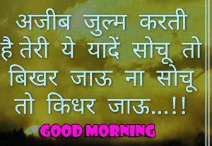 Hindi Shayari Good Morning Images Download