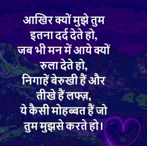 Hindi Shayari Images Download